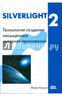 Silverlight 2. Технология создания интернет-приложений