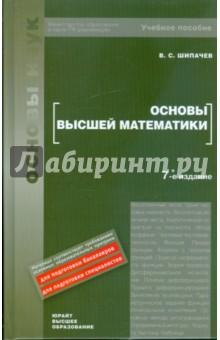 Основы высшей математики: учебное пособие для вузов - Виктор Шипачев