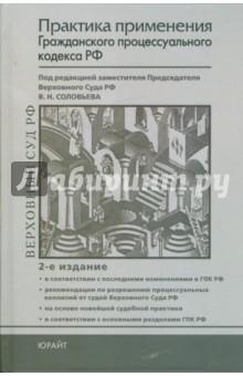 Практика применения Гражданского процессуального кодекса Российской Федерации - Горохов, Кнышев, Потапенко