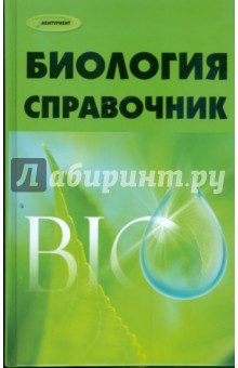 Биология: справочник