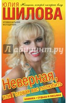 Неверная, или Готовая вас полюбить - Юлия Шилова