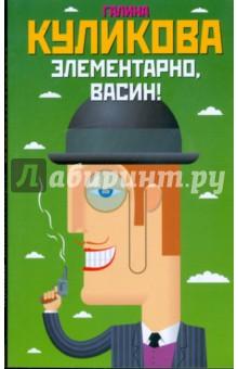 Элементарно, Васин! - Галина Куликова