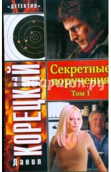 Секретные поручения: В 2 томах: Том 1 - Данил Корецкий