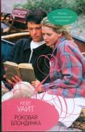 Кейт Уайт - Роковая блондинка обложка книги