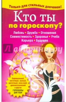 Купить Кто ты по гороскопу? ISBN: 978-985-443-635-7