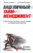 Кевин Дункан - Ваш личный тайм-менеджмент обложка книги