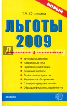 Льготы-2009: сборник нормативных документов