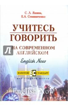 Учитесь говорить на современном английском. Пособие по английскому языку - Яшина, Семиниченко