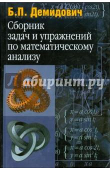 демидович решебник по мат.анализу онлайн