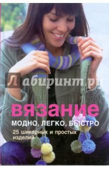 Вязание. Модно, легко, быстро