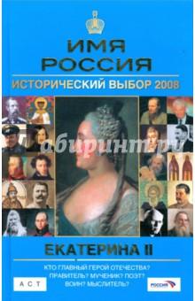 Екатерина II: Имя Россия. Исторический выбор 2008