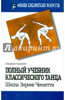 Полный учебник классического танца - Грациозо Чеккеттти