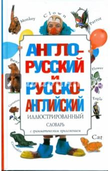 мы знакомы русско английский