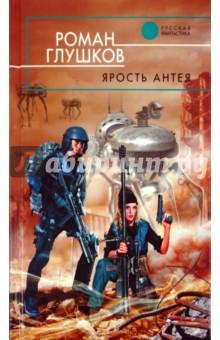 Ярость Антея - Роман Глушков