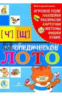 А.с галанов логопедическое лото