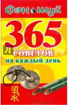Фэн Шуй: 365 советов на каждый день