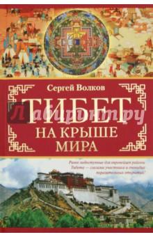 Тибет. На крыше мира. В поисках легендарной Шамбалы. Среди песков и мифов Центральной Азии - Сергей Волков