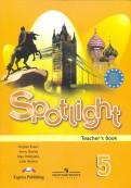 Ваулина, Дули, Подоляко: Английский язык. Английский в фокусе. 5 класс. Книга для учителя