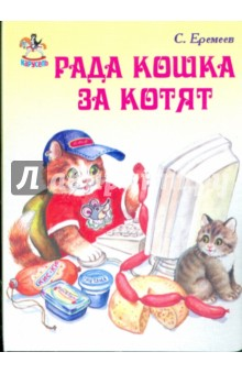 Карусель: Рада кошка за котят - Сергей Еремеев