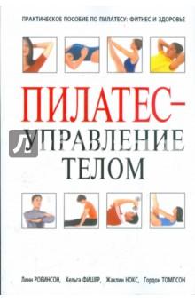 Пилатес - управление телом - Робинсон, Фишер, Нокс, Томпсон
