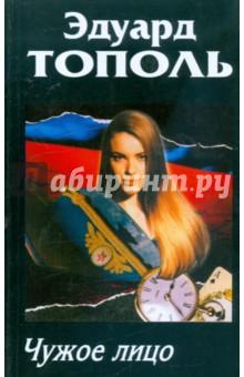 Купить Эдуард Тополь: Чужое лицо ISBN: 978-5-17-027233-4