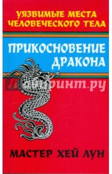 Прикосновение дракона: Уязвимые места человеческого тела - Лун Хей
