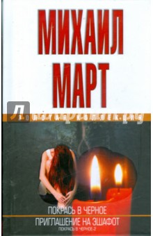 Купить Михаил Март: Покрась в черное. Приглашение на эшафот ISBN: 978-5-17-056809-3