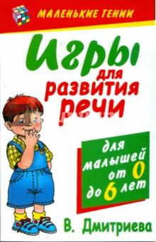 Игры для развития речи - Валентина Дмитриева