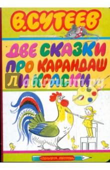 Две сказки про карандаш и краски - Владимир Сутеев