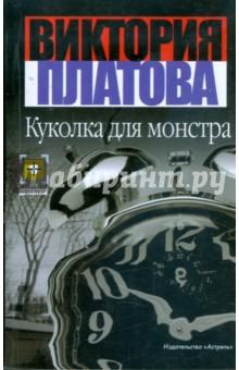 Куколка для монстра: Роман - Виктория Платова