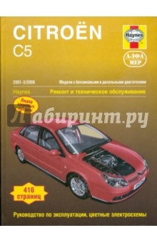 Citroen С5 2001-3/2008. Ремонт и тех. обслуживание