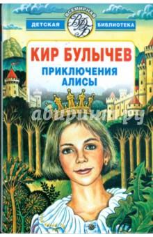 Приключения Алисы - Кир Булычев