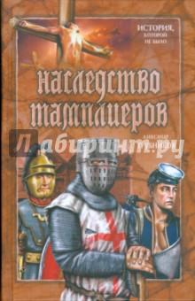 Наследство тамплиеров - Александр Трубников