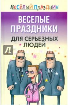 Веселые праздники для серьезных людей - Вера Надеждина