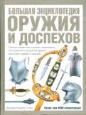 Джордж Стоун: Большая энциклопедия оружия и доспехов