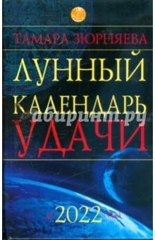 Лунный календарь удачи до 2022 года - Тамара Зюрняева