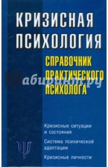 Кризисная психология: Справочник практического психолога