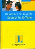 Ангелика Бек: Немецкий за 30 дней. Учебное пособие