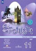 Афанасьева, Дули, Михеева: Английский язык. Книга для учителя. 11 класс. Пособие для общеобразовательных организаций