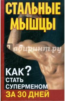 Стальные мышцы. Как стать суперменом за 30 дней - Алексей Кириллов