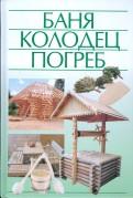 Николай Белов: Баня, колодец, погреб