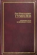 Лев Гумилев: Древняя Русь и Великая степь