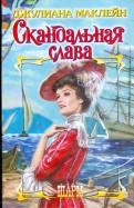 Джулиана Маклейн - Скандальная слава обложка книги