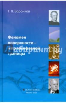 Феномен поверхности - мир межфазной границы - Георгий Воронков
