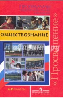 Обществознание. 6-11 классы. Программы общеобразовательных учреждений