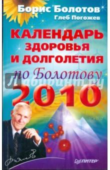 Календарь здоровья и долголетия по Болотову на 2010 год