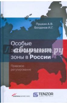 Особые экономические зоны России: Правовое регулирование - Пушкин, Богданов