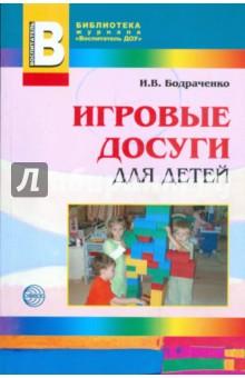 Купить Ирина Бодраченко: Игровые досуги для детей 2-5 лет ISBN: 978-5-9949-0242-4