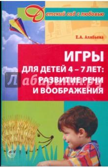 Игры для детей 4-7 лет: Развитие речи и воображения - Елена Алябьева