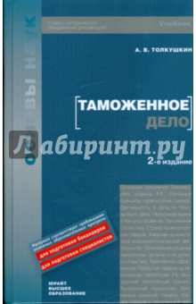 Таможенное дело: учебник - Александр Толкушкин